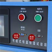 快速变化温度试验箱高温老化箱生产厂家