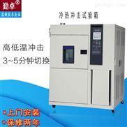 快速变化温度试验箱高温老化箱维修