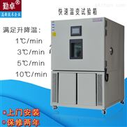 快速变化温度试验箱高温老化箱结构图