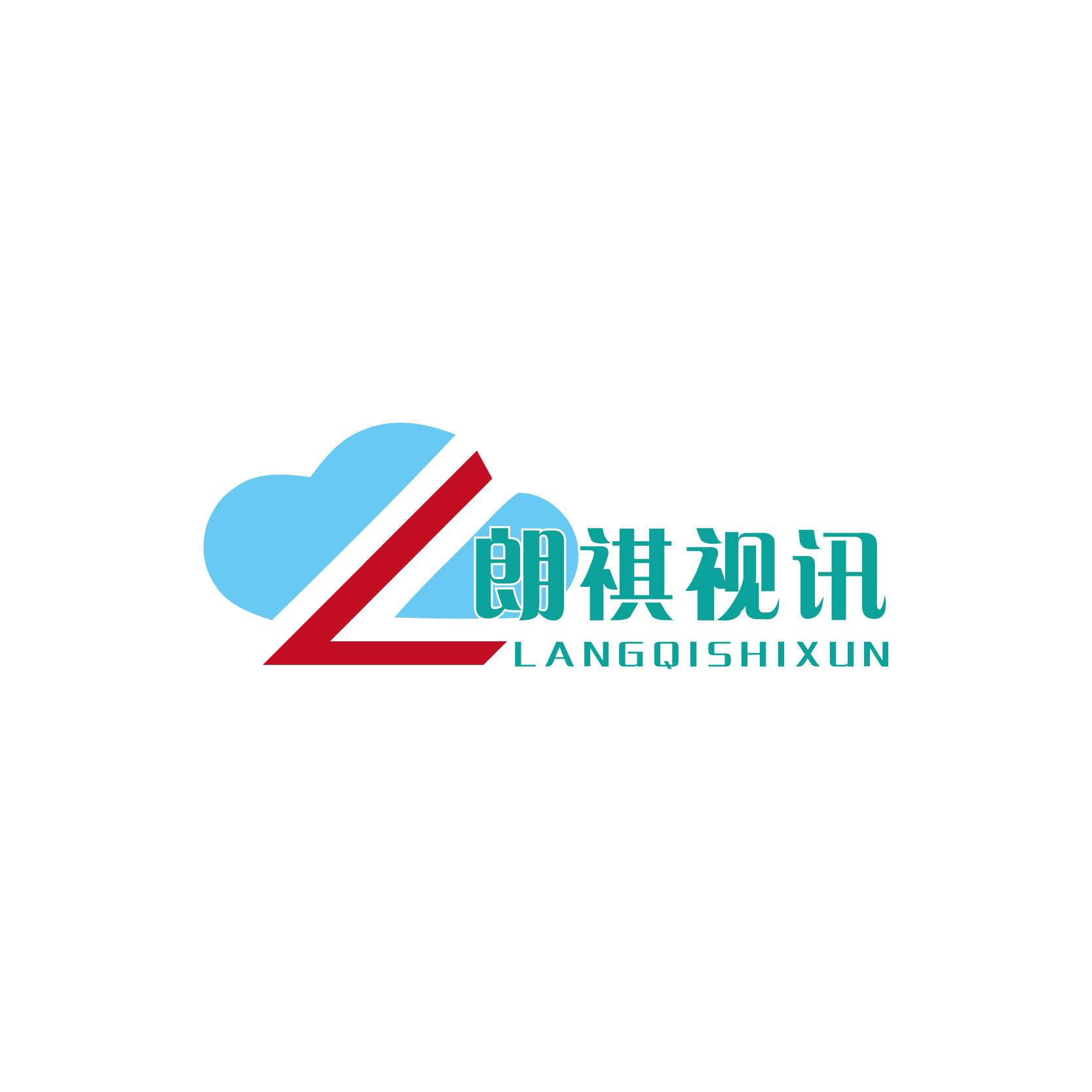 湖北朗祺视讯科技有限公司