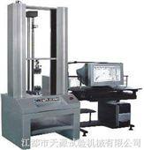 帘子线万能试验机(5000N)