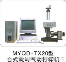 武汉铭阳工业打标机 工业刻字机 工业打码机
