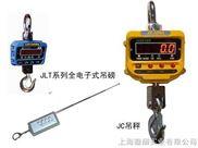 10吨电子吊秤,10吨电子吊称,15吨电子吊秤,15吨电子吊称