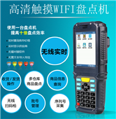 服装超市盘点机条码数据采集器无线扫描枪智能手持终端PDA