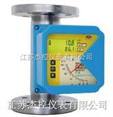 金属转子流量计称仪器设备将为客户铸锭炉升级改造受到用户的好评