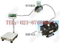 青浦带继电器控制秤厂商,控制电磁阀门开关定量电子称