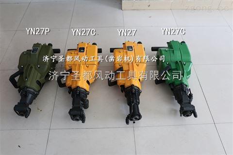 供应新款YN27C强劲内燃凿岩机,绿色新款!