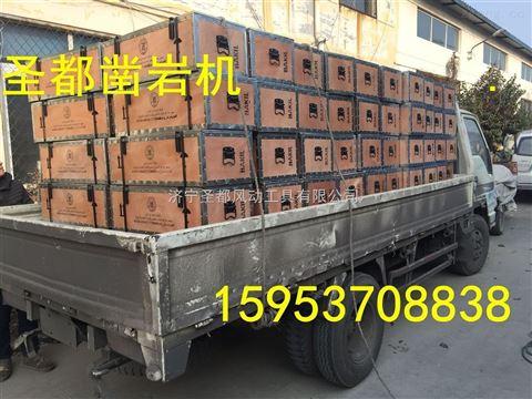 圣都牌凿岩机zui新资讯  厂家直销