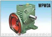 WPWDA型减速机、蜗轮减速机、北京减速机