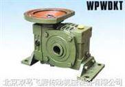 WPWDKT型减速机、蜗轮减速机、北京减速机