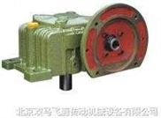 WPDX型减速机、蜗轮减速机、北京减速机