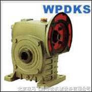 WPDKS型减速机、蜗轮减速机、北京减速机