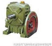WPDA型减速机、蜗轮减速机、北京减速机