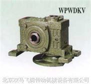 WPWDKV型减速机、蜗轮减速机、北京减速机