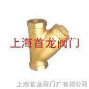 供应全国|铜过滤器→上海首龙系列产品