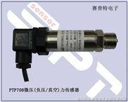 真空泵压力变送器,真空压力变送器