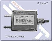 空调管道压力变送器