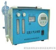 双气路大气采样仪QC-2A厂家现货供辽宁、江苏、陕西、贵州、内蒙 、郑州