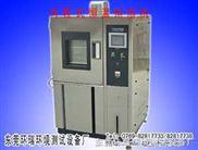 恒温恒湿试验机, 恒温恒湿培养箱,可程式恒温恒温试验机,恒温恒湿试验箱