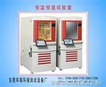 山东可程式恒温恒湿箱,恒温恒湿机,环瑞专业生产环境试验机