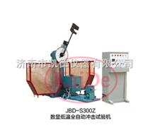 JBD-S300Z数显低温全自动冲击试验机