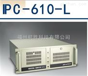 研华机箱IPC-610l原装正品整机台式