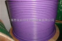西门子DP总线(紫色双芯)