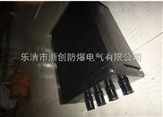 防爆防腐接线端子箱