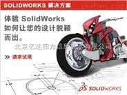 亿达四方三维机械设计软件SOLIDWORKS 2018