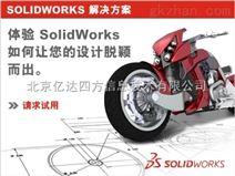 SOLIDWORKS PDM Standard代理商-亿达四方