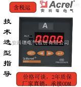 安科瑞直流检测电流表P72-DI