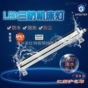 05A系列-厂家直销LED机床设备工作照明灯