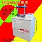 TCY-20電動液壓脫模器