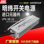 LPV-50W-24V-1.8ALED防水恒压电源小功率