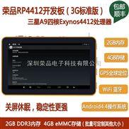 荣品三星A9四核Exynos4412开发板