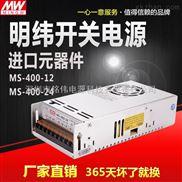 小体积单组输出开关工控电源MS-400W-24V
