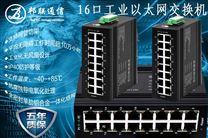 千兆16口工业以太网交换机