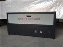 建筑用硅酮结构密封胶相容性试验箱系列