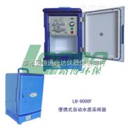 水质分析仪LB-8000F便携式自动水质采样器