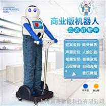 旺仔R2商用服务机器人