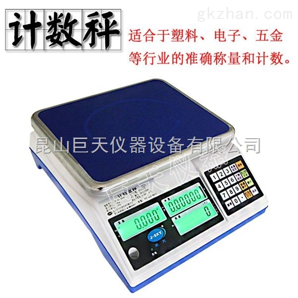 JC-A1-15kg电子计数秤/三色灯报警桌称