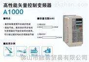 安川高性能矢量控制变频器A1000 380V/15KW