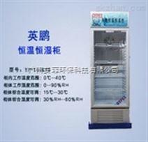 香港恒温恒湿柜/博物馆,工业收藏柜