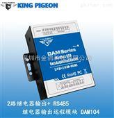 2路继电器输出远程io数据采集模块  DAM104