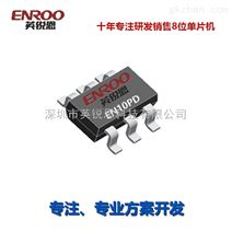 EN8F690代替MICROCHIP芯片PIC16F690