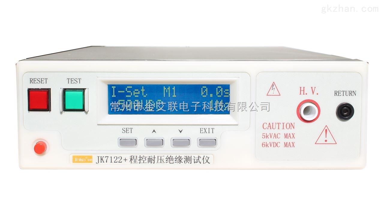 供应JK7122+程控耐压绝缘测试仪