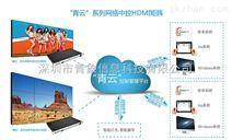 青云系列视频矩阵在视频会议的领域的应用