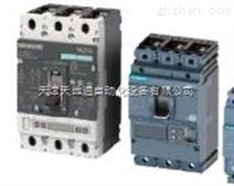 北京西门子低压框架断路器代理商