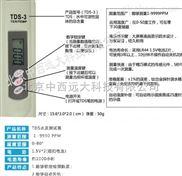 中西)高精度水质检测仪库号:M19096