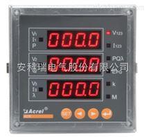 多功能网络电力仪表ACR220E